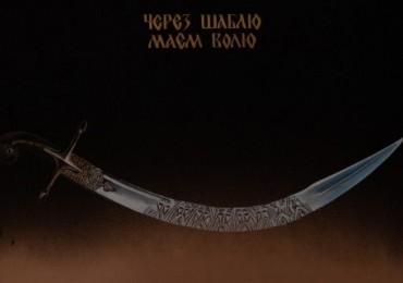 В Ужгородському скансені представлена виставка плакатного мистецтва Володимира Карвасарного